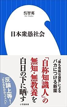 [呉智英]の日本衆愚社会(小学館新書)