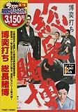 博奕打ち 総長賭博 [DVD]