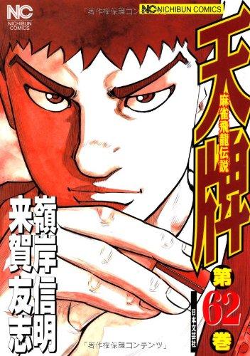 天牌 62—麻雀飛龍伝説 (ニチブンコミックス)