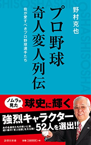 プロ野球 奇人変人列伝 (詩想社新書)...