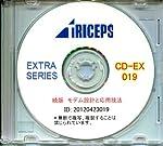 文献調査資料CD-R 続版 モデム設計と応用技法 [CD-ROM]