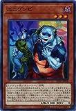 遊戯王/ユニゾンビ(スーパーレア)/レアリティ・コレクション-20th ANNIVERSARY EDITION- RC02-JP018