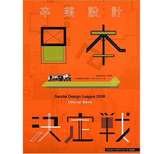 卒業設計日本一決定戦OFFICIAL BOOK―せんだいデザインリーグ〈2008〉の詳細を見る