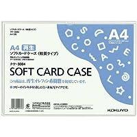 コクヨ ソフトカードケース(環境対応)軟質A4 20枚