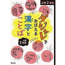 ダジャレでおぼえる漢字とことば 小学2年生 ダジャレでおぼえる漢字とことばシリーズ