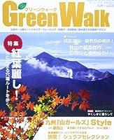 Green Walk2012年44秋号