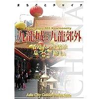 香港005九龍城と九龍郊外 ~香港人の生活が息づく「路上」 まちごとチャイナ