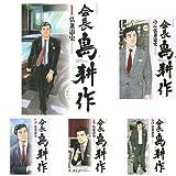 会長 島耕作 1-8巻セット (モーニング KC)