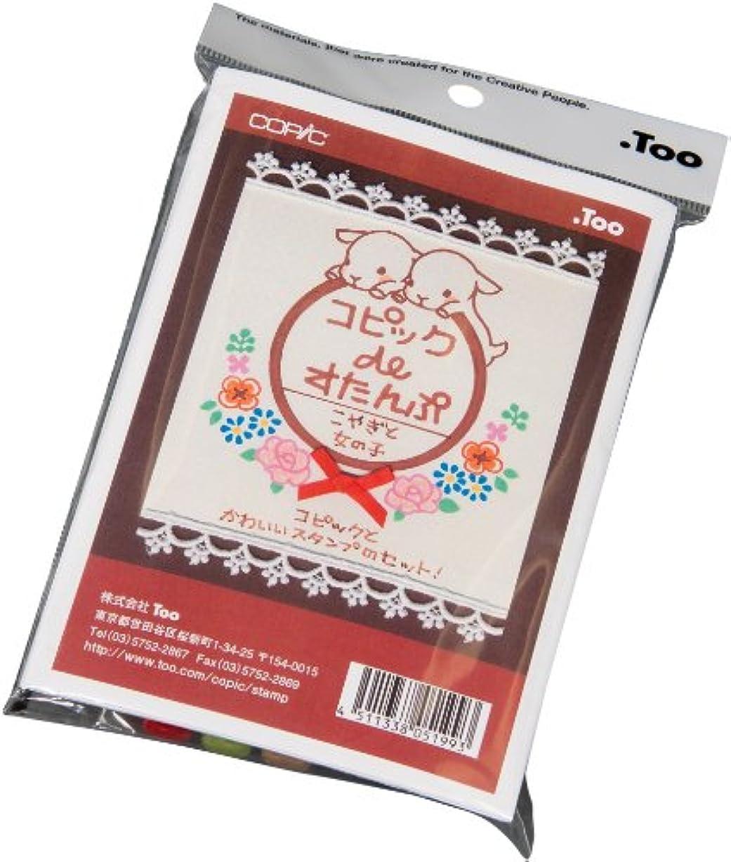 誕生日電気技師ぬれたToo コピック de すたんぷ こやぎと女の子【HTRC3】