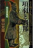 項羽と劉邦 11 (潮漫画文庫)