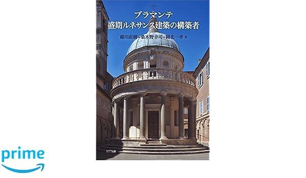 ブラマンテ 盛期ルネサンス建築...