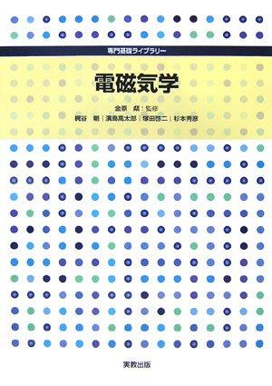 電磁気学 (専門基礎ライブラリー)