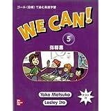 We Can! 指導書(日本語版) 5/Teacher's Guide (Japanese) 5