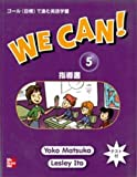 We Can! 指導書(日本語版) 5/Teacher's Guide (Japanese) 5