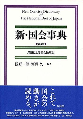 新・国会事典 第3版の詳細を見る