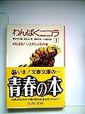 わんぱくニコラ I (文春文庫 166-1)
