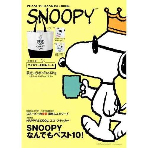 PEANUTS RANKING BOOK SNOOPY なんでもベスト10! (集英社ムック)