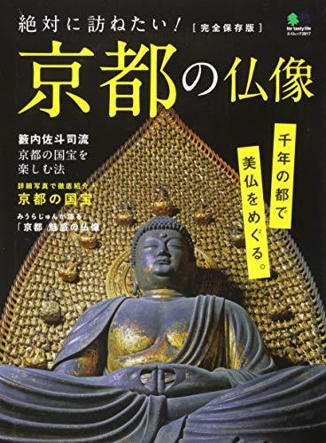 絶対に訪ねたい!  京都の仏像 (エイムック 2917)