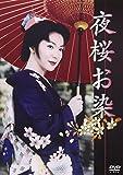 夜桜お染[DVD]