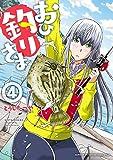 おひ釣りさま 4 (少年チャンピオンコミックス・タップ!)