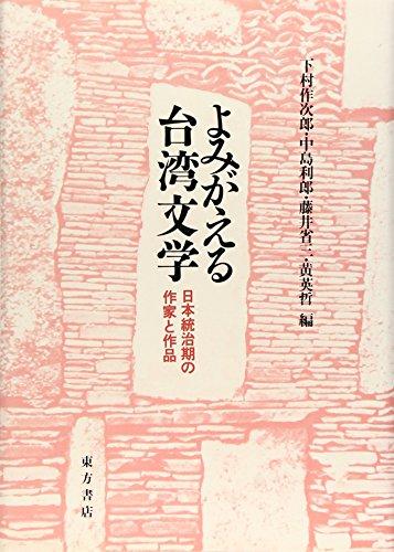 よみがえる台湾文学―日本統治期の作家と作品