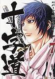 十字道 コミック 全7巻セット