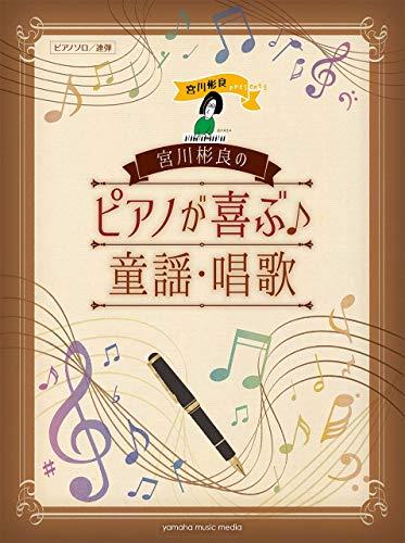 ピアノソロ/連弾 宮川彬良のピアノが喜ぶ♪童謡・唱歌の詳細を見る