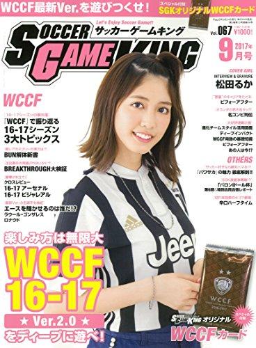 SOCCER GAME KING (サッカーゲームキング) 2017年 09 月号 [雑誌]