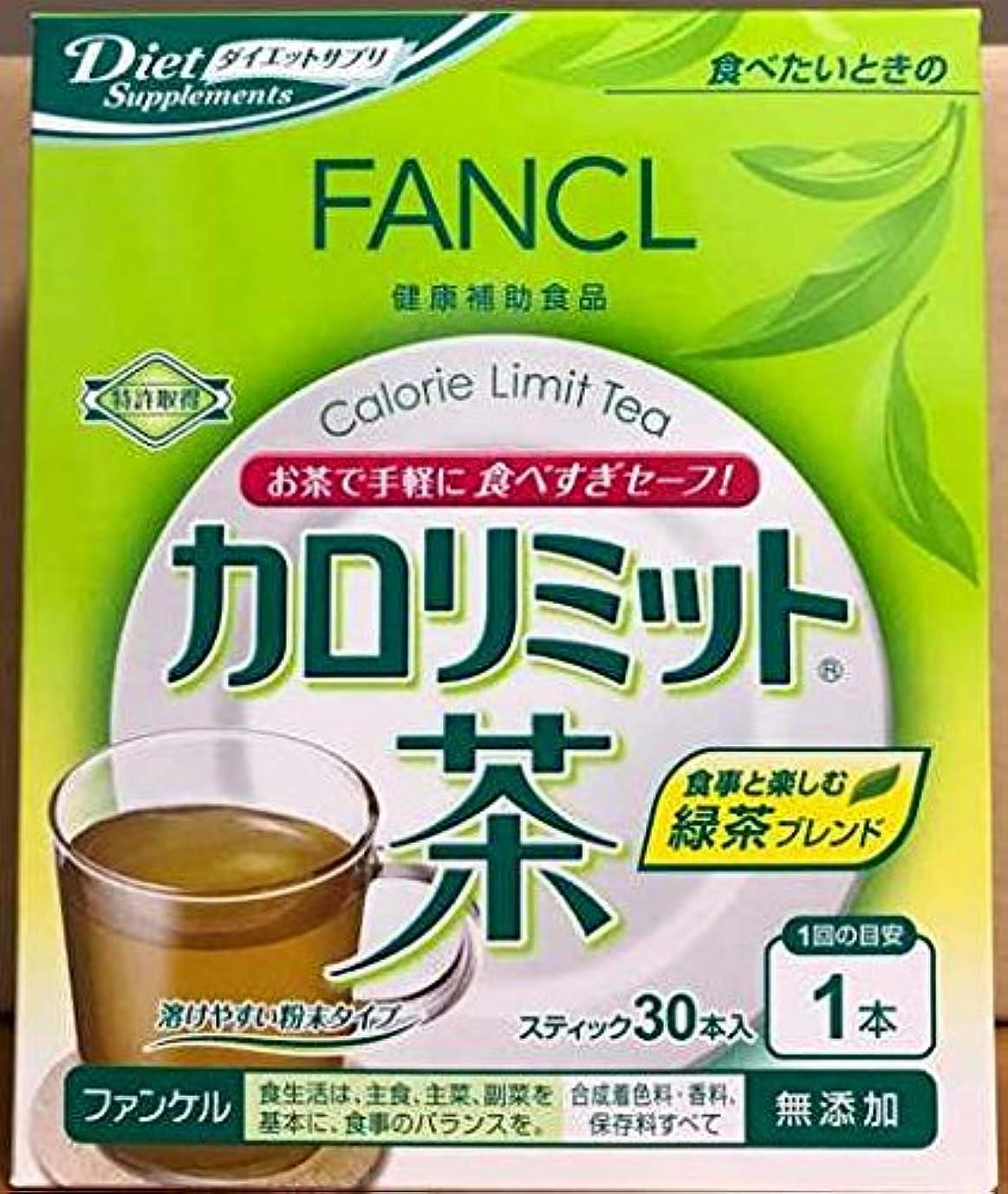 きしむ贅沢便宜FANCL ファンケル カロリミット茶 約30本入り