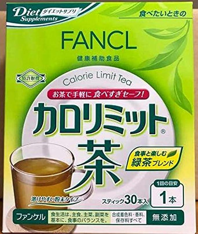 みなす常識満員FANCL ファンケル カロリミット茶 約30本入り
