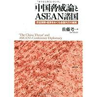 「中国脅威論」とASEAN諸国―安全保障・経済をめぐる会議外交の展開