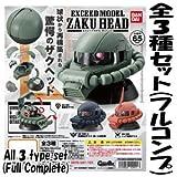 機動戦士ガンダム EXCEED MODEL ZAKU HEAD 全3種セット エクシードモデル ザクヘッド