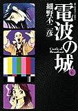 電波の城(6) (ビッグコミックス)