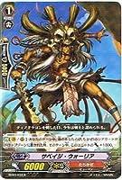 カードファイト!!ヴァンガード(ヴァンガード) サベイジ・ウォーリア(R) ブースターパック第3弾(魔侯襲来)収録カード