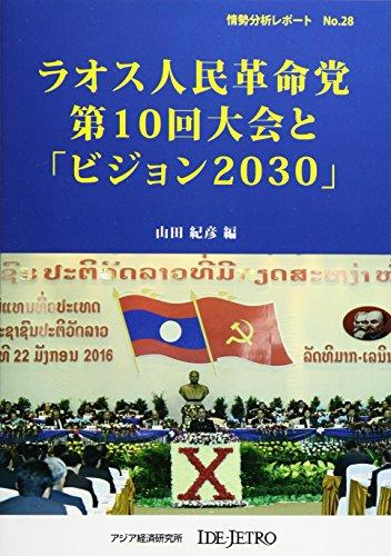 ラオス人民革命党第10回大会と「ビジョン2030」 (情勢分析レポート)の詳細を見る