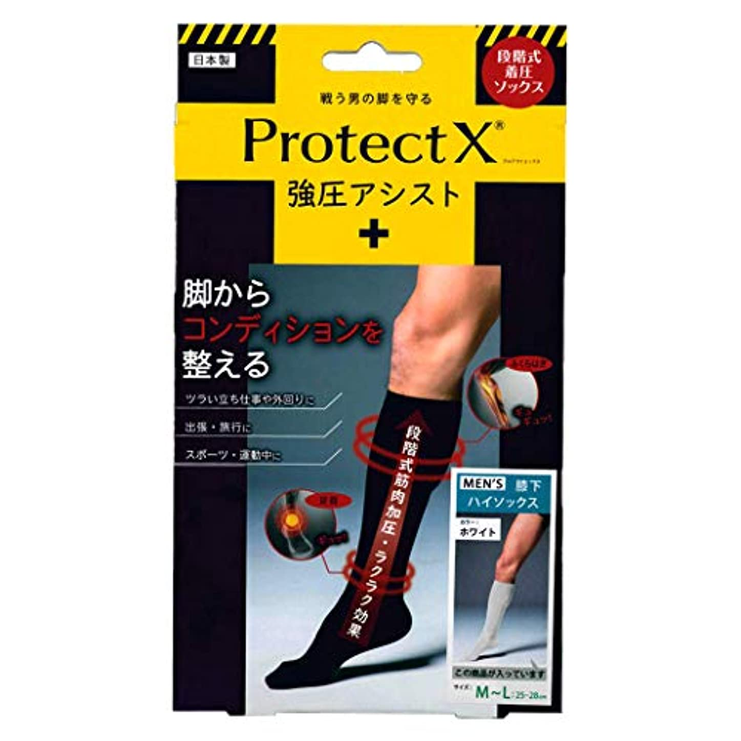 Protect X(プロテクトエックス) 強圧アシスト つま先あり着圧ソックス 膝下 M-Lサイズ ホワイト