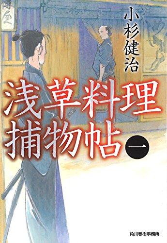 浅草料理捕物帖〈1〉 (ハルキ文庫)