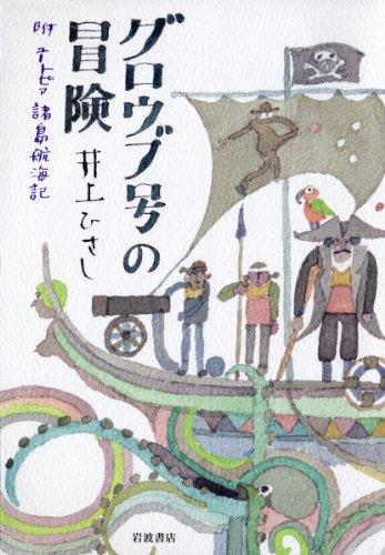 グロウブ号の冒険――附 ユートピア諸島航海記の詳細を見る