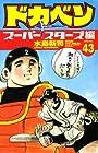ドカベン スーパースターズ編 第43巻