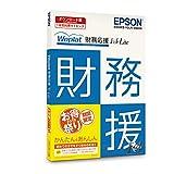 【旧商品】エプソン Weplat財務応援 R4 Lite   ダウンロード版   お得祭りキャンペーン商品