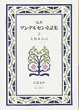 完訳アンデルセン童話集 2 (岩波文庫 赤 740-2)