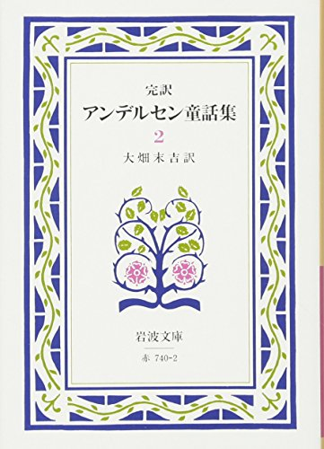 完訳アンデルセン童話集 2 (岩波文庫 赤 740-2)の詳細を見る