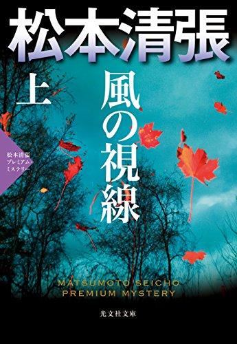 風の視線(上): 松本清張プレミアム・ミステリー (光文社文庫 ま)