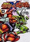 機動戦士クロスボーン・ガンダム DUST 第8巻