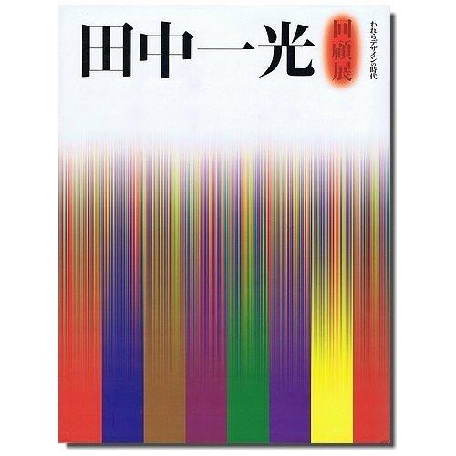 田中一光回顧展―われらデザインの時代の詳細を見る