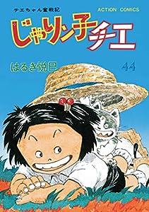 じゃりン子チエ 新訂版 : 44 (アクションコミックス)