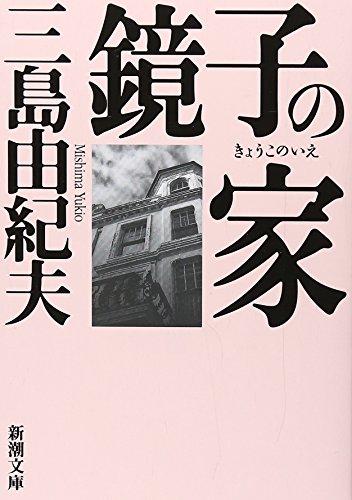 鏡子の家 (新潮文庫)の詳細を見る