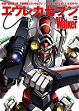 「エウレカセブンWalker」29日発売、劇場アニメの公式ムック