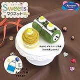 Olympus Sweetsマグネット PA-725 抹茶ロールとモンブラン