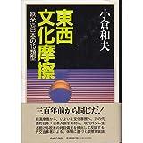 東西文化摩擦―欧米vs.日本の15類型